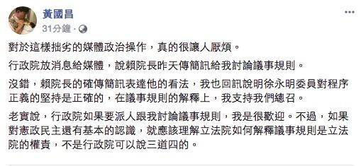 時代力量立委黃國昌在臉書上嗆行政院放消息給媒體。(取自黃國昌臉書)