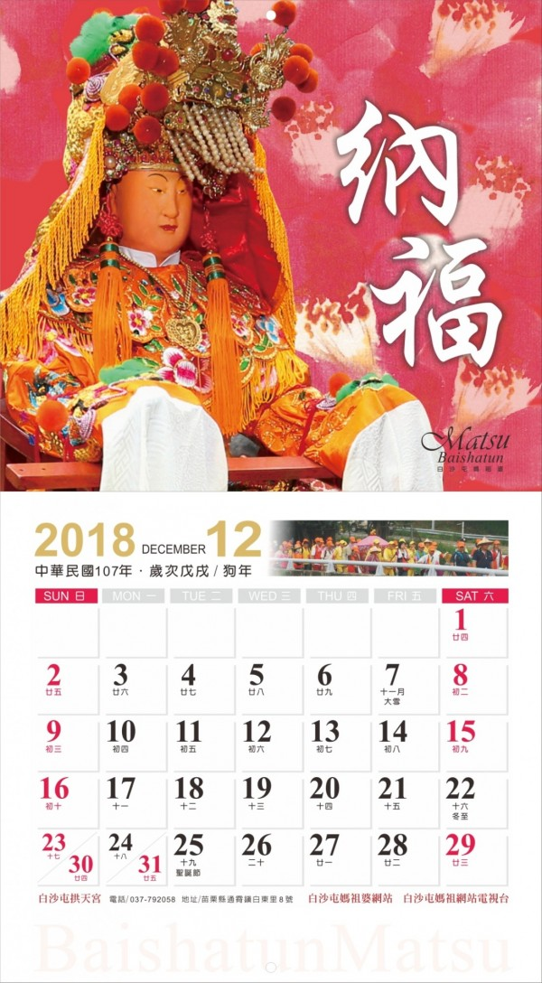 白沙屯媽祖婆網站月曆 全台200點可索取,圖為樣張(白沙屯媽祖婆網站提供)