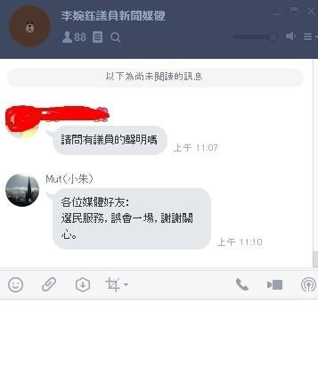 李婉鈺辦公室表示是選民服務、誤會一場。(記者何玉華截圖)