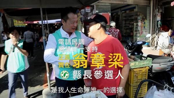 翁章梁發表競選廣告。(記者林宜樟翻攝)