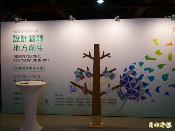 國發會在松山文創園區舉辦「設計翻轉  地方創生」成果展。(記者陳梅英攝)