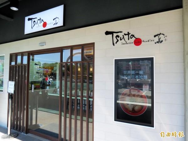 Tsuta蔦來自東京。(記者張菁雅攝)