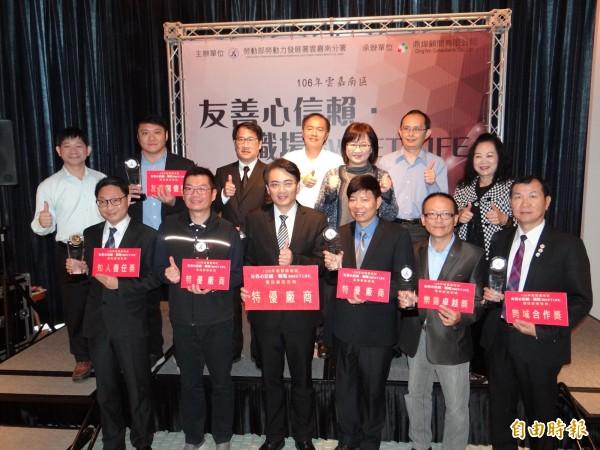 勞動部勞動力發展署雲嘉南分署頒獎表揚6家友善企業暖心老闆。(記者王俊忠攝)