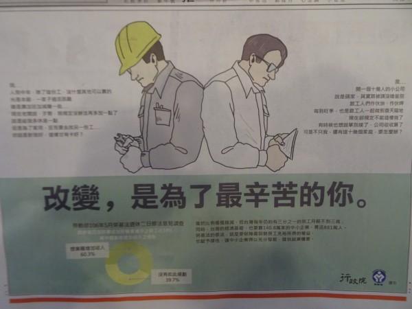 行政院推出勞基法修法的平面廣告。(記者李欣芳攝)