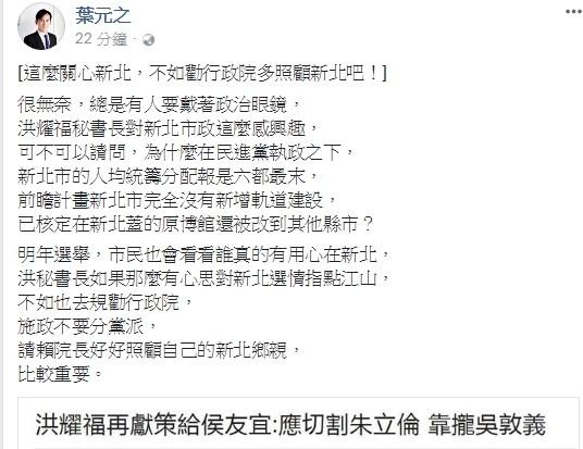 葉元之酸回洪耀福「勸行政院多照顧新北吧!」(截圖自葉元之臉書)