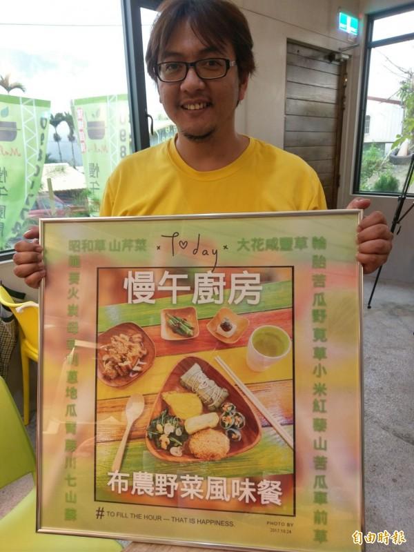 慢午廚房是布農族人松芳古和妻子一起經營的原民風味小餐館,將原鄉常見野菜入菜是一大特色。(記者劉濱銓攝)