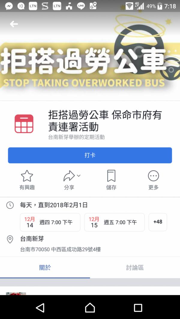 台南新芽發起「拒搭過勞公車,保命市府有責」連署活動。(記者劉婉君翻攝)