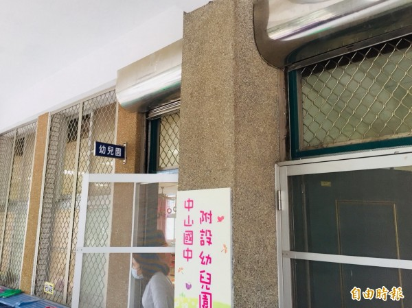 台南市中西區中山國中附設幼兒園。(記者蔡文居攝)