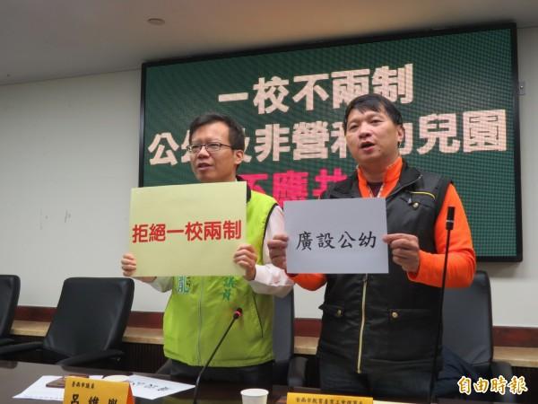 市議員呂維胤(左)及南市教育產業工會理事長侯俊良(右)召開記者會,要求公幼與非營利幼兒園不應設於同一校園中。(記者蔡文居攝)
