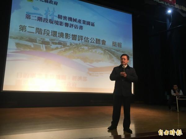 「彰化縣二林精密機械產業園區」今天舉行二階環評公聽會。(記者顏宏駿攝)
