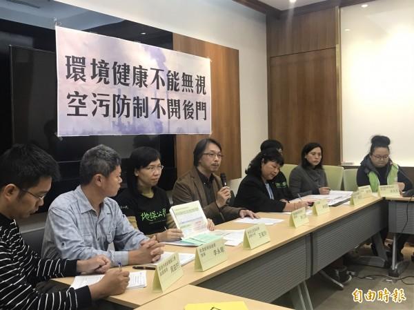 環團今天召開記者會,呼籲政院版空汙法不應該開後門給違法廠商。(記者蘇芳禾攝)