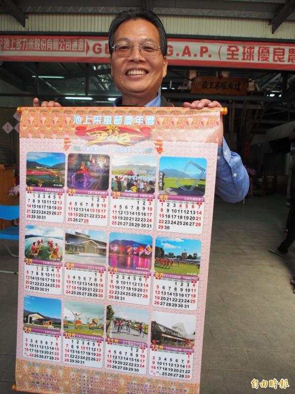 池上鄉長將鄉內活動以年曆方式呈現,讓人一目了然。(記者王秀亭攝)