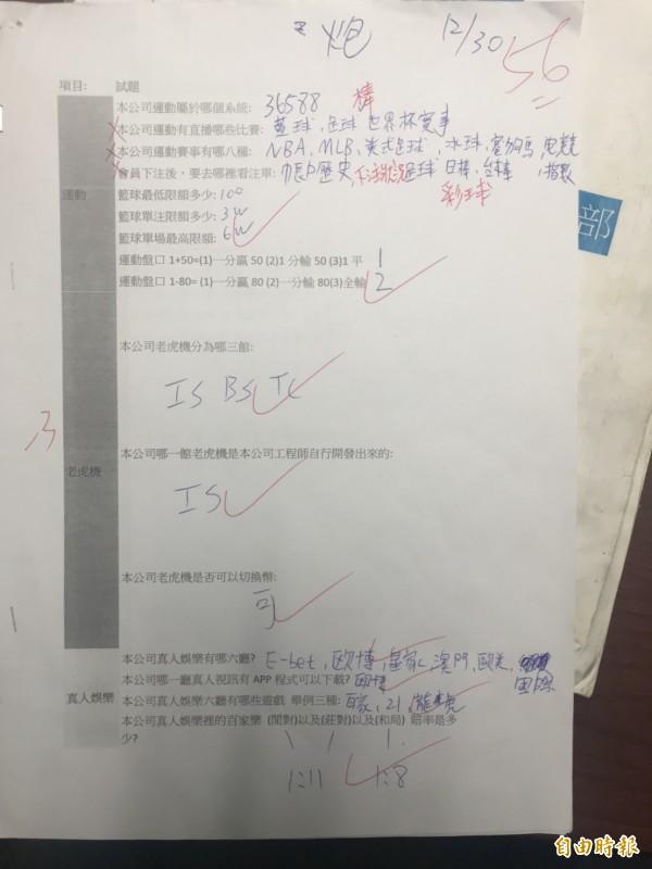 員工考試卷。(記者邱俊福攝)