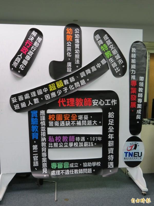 南市教師團體以10大教育新聞議題,併貼出今年今年台南市教育代表字為「省」。(記者蔡文居攝)