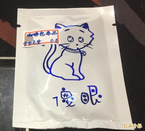 毒品包裝琳瑯滿目,還有自創網路名詞「傻眼貓咪」及「含笑半步顛」毒咖啡包,家長常會忽略而成隱憂。(記者黃良傑攝)