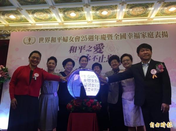世界和平婦女會今舉辦25週年慶及全國幸福夫妻、家庭表揚。(記者楊綿傑攝)