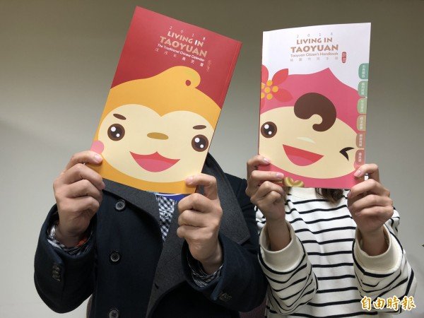 市民手冊以ㄚ桃、園哥的大頭為封面,可以拿來拍出逗趣照片。(記者陳昀攝)