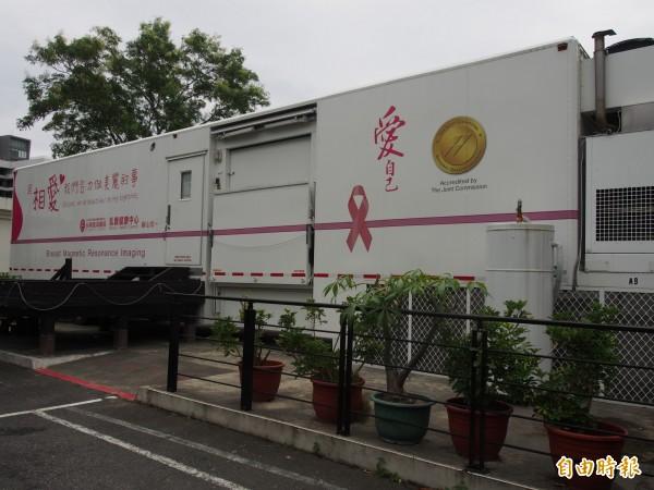 台東聖母醫院廣場上的乳房專用型磁振造影專用車是全國唯一一輛。(記者王秀亭攝)