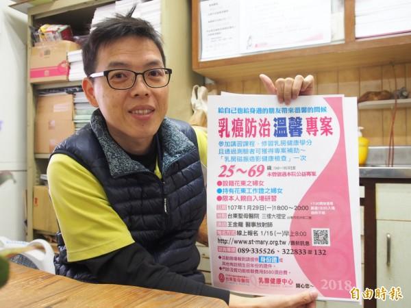 台東聖母醫院乳癌防治溫馨專案每次開放報名,十分鐘內額滿。(記者王秀亭攝)