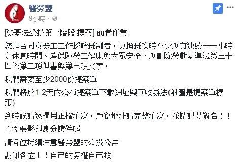 醫勞盟在臉書發動「勞基法公投」連署。(擷自醫勞盟臉書)
