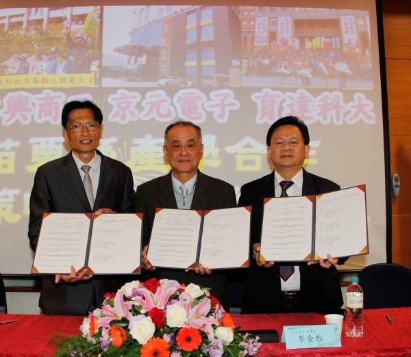 京元電、育達科技大學及中興商工簽訂產學合作策略聯盟。(育達科技大學提供)