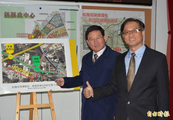 彰化市長邱建富(左)、縣議員林世賢(右)對爭取台鐵與捷運雙鐵共構車站深具信心。(記者湯世名攝)