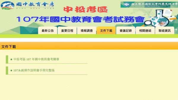 中投考區會考簡章下載網址http://107cap.pshs.ntct.edu.tw/。(記者佟振國翻攝)