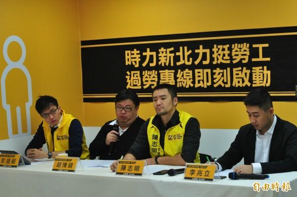 時代力量新北黨部宣布開設勞工過勞申訴專線。(記者何玉華攝)