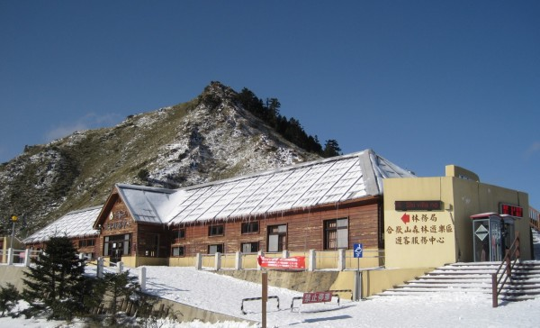 合歡山遊客服務中心因供水不足,將暫停服務。(東勢林管處提供)