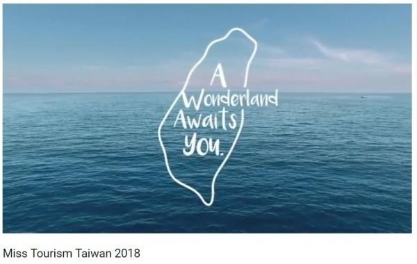 台南女孩張宇彤在「Miss Tourism Taiwan 2018」的宣傳短片。(擷自YouTube)