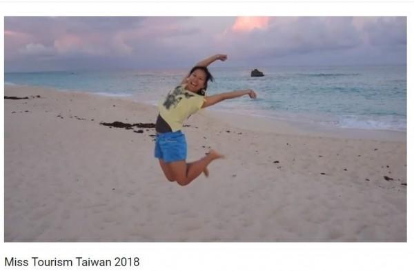 台南女孩張宇彤在「Miss Tourism Taiwan 2018」的宣傳短片。 (擷自YouTube)