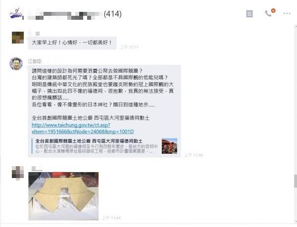 立委江啟臣在LINE群組PO文,批評大河里福德祠的民間競圖,台灣建築師都是不具國際觀的低能兒?(記者李忠憲翻攝)