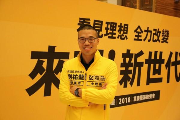 時代力量提名劉祐龍在中壢參選市議員。(時代力量提供)