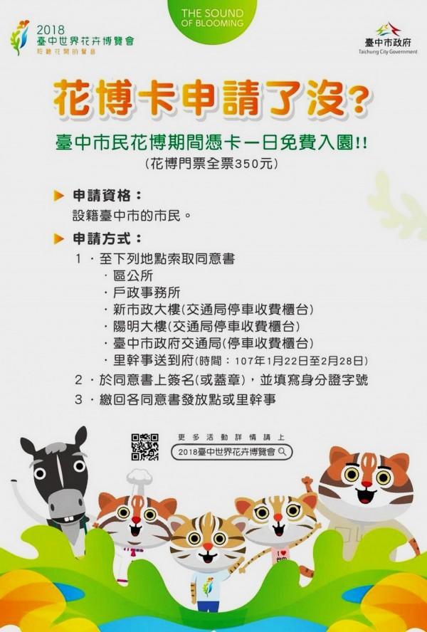市府製作宣傳海報,提醒市民申請花博卡。(記者張菁雅翻攝)