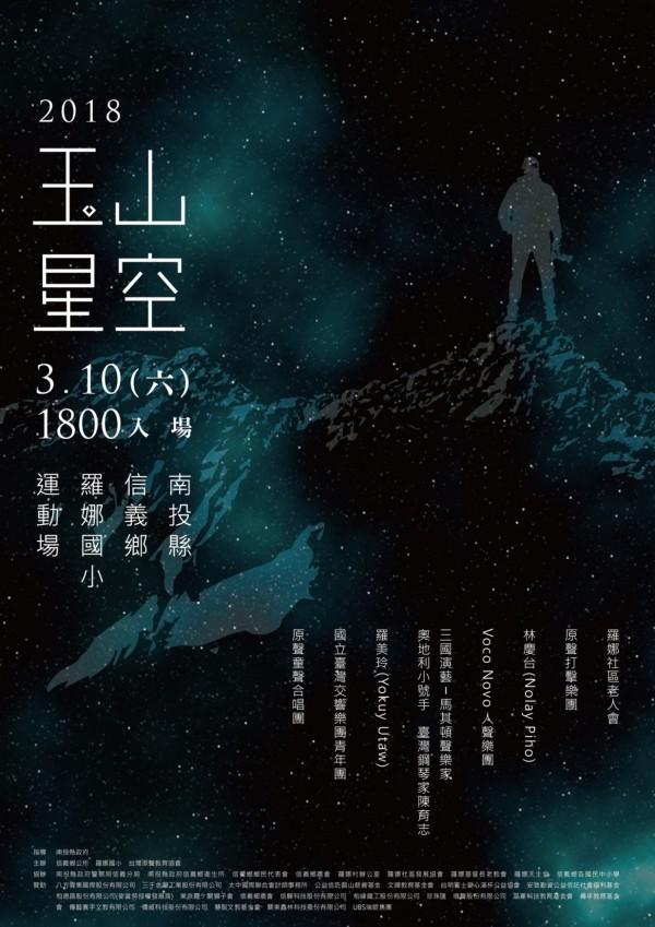 信義鄉玉山星空音樂會今年主題「為你而唱」,要紀念空拍導演齊柏林,海報還有齊導手持相機的剪影。(馬彼得提供)