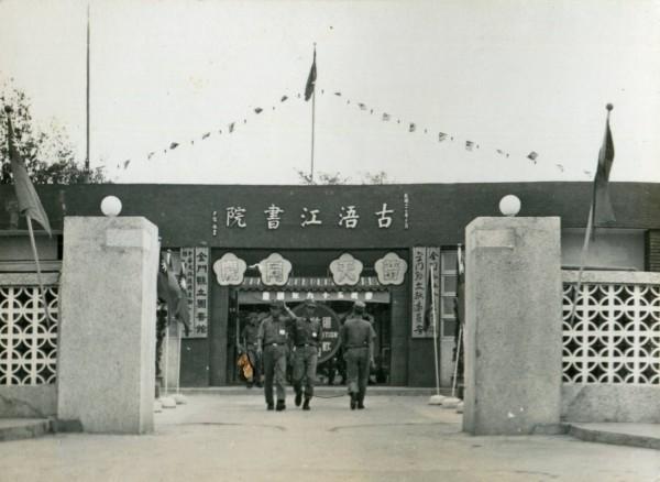 金門戰地史蹟學會理事長陳自強提供的一張老照片,有四塊和縣文化局前身有關的老招牌。(金門戰地史蹟學會提供)