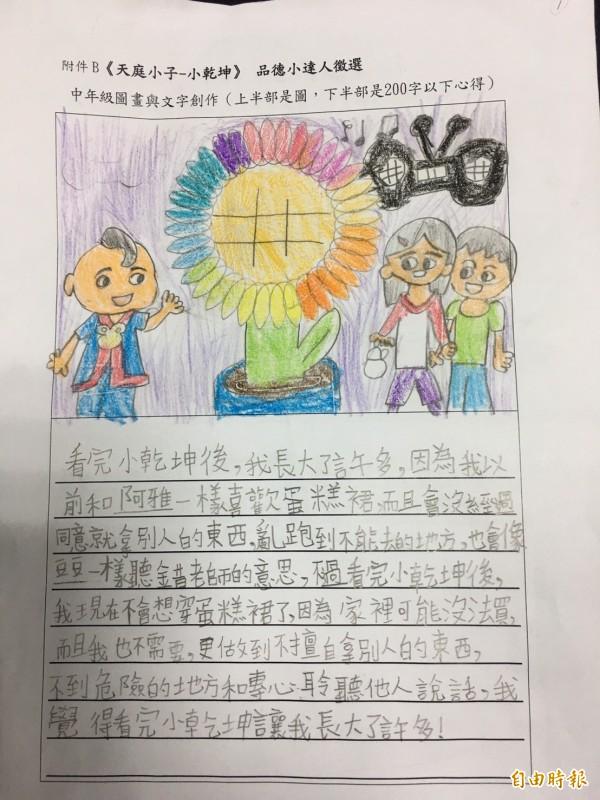 「我愛小乾坤─品德達人徵文比賽」獲獎作品,小女孩寫道,看完小乾坤讓她長大了許多。(記者詹士弘攝)