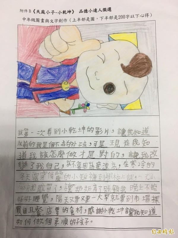 「我愛小乾坤─品德達人徵文比賽」獲獎作品,小朋友寫說,感謝乾坤讓他知道如何做個孝順的孩子。(記者詹士弘攝)
