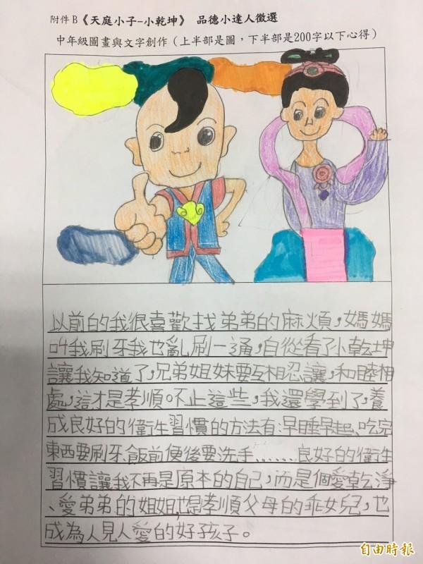 「我愛小乾坤─品德達人徵文比賽」獲獎作品,小朋友寫說她要成為愛弟弟的姊姊、孝順父母的乖女兒。(記者詹士弘攝)