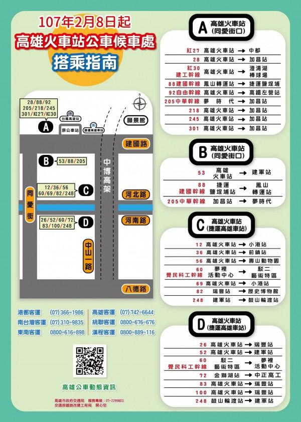 公車轉運站拆除後,原站牌轉移附近2個路口。(記者王榮祥翻攝)