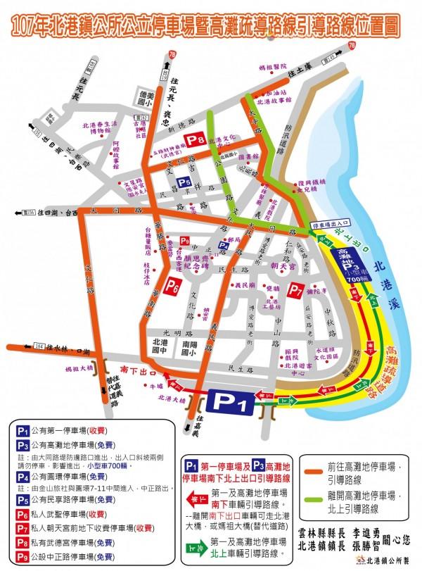 北港鎮公所公有停車場及高灘地疏導路線圖。(記者黃淑莉翻攝)