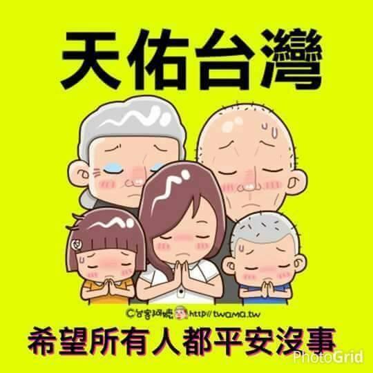 希望花蓮受災民眾早日重建家園,也希望台灣平安,草屯鎮公所設對口單位幫助花蓮受災民眾。(圖擷自網路)