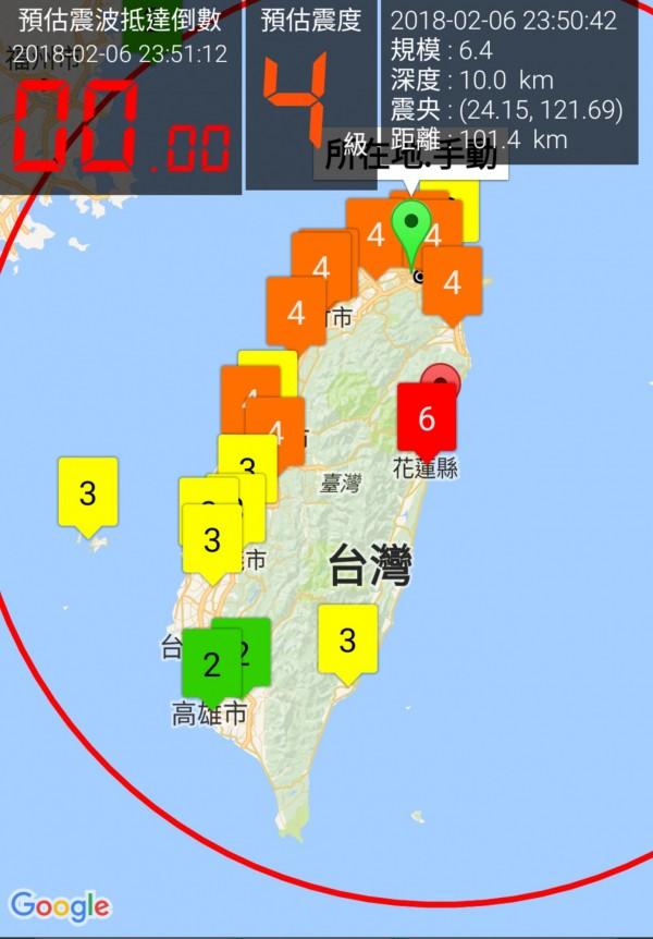 花蓮強震發生,手機APP圖示花蓮地震規模6。(圖擷自網路)