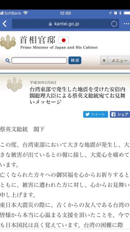 首相官邸網站安倍慰問信上標明「蔡英文總統閣下」。(記者林翠儀翻攝)