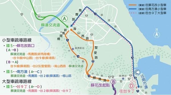 春節預期蘇花改會出現車流,公總透過導引方式,規劃南來北往小型車分流行駛。(公路總局提供)