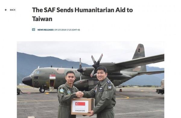 新加坡國防部公布人道救援資訊。(記者涂鉅旻翻攝)