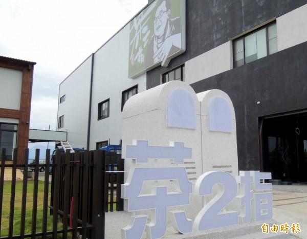 南投縣名間鄉「茶二指」故事館,完成火災重建工作後,在今日重新開幕。(記者謝介裕攝)