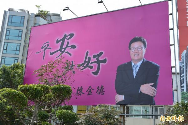宜蘭縣代理縣長陳金德在縣內立起「平安共好」看板,被解讀為選舉暖身。(記者游明金攝)