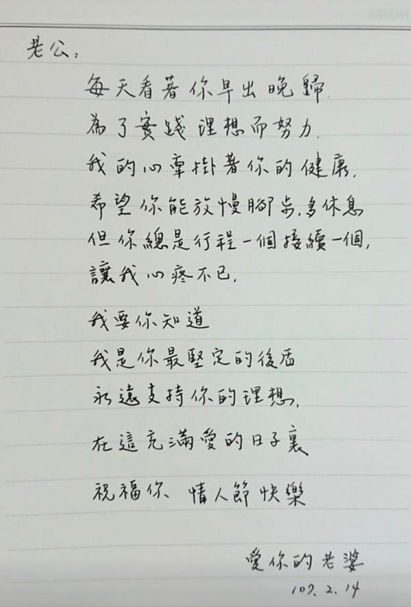 桃園市長鄭文燦臉書PO出老婆情人節傳的紙條。(取材鄭文燦臉書)
