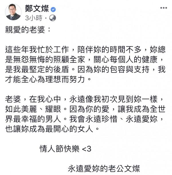 桃園市長鄭文燦臉書PO文回應老婆情人節紙條,大方曬恩愛。(取材鄭文燦臉書)